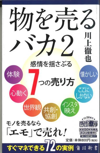 『物を売るバカ2』(著者:川上徹也氏)