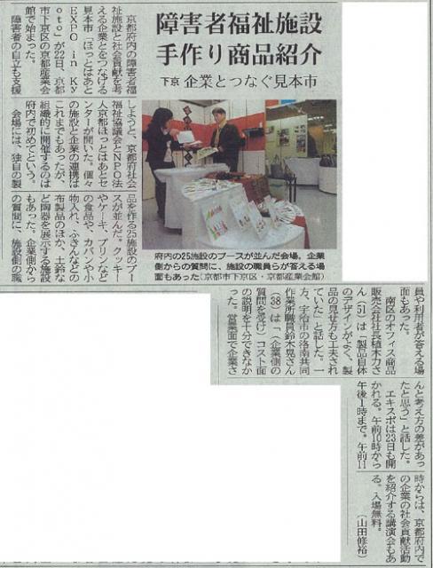 「京都新聞」市民版 障害者福祉施設手作り商品紹介記事画像