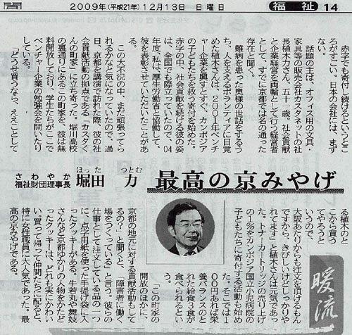 「京都新聞」福祉のページ『暖流』(文:堀田力氏)記事画像