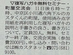 京都新聞『カスタくんの町家』複写ハガキ無料セミナー・町家交流会記事画像