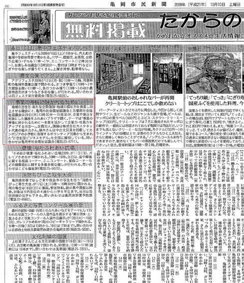 亀岡市民新聞お知らせ画像