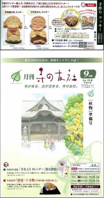 月刊「寺の友社通販カタログ」9月号画像