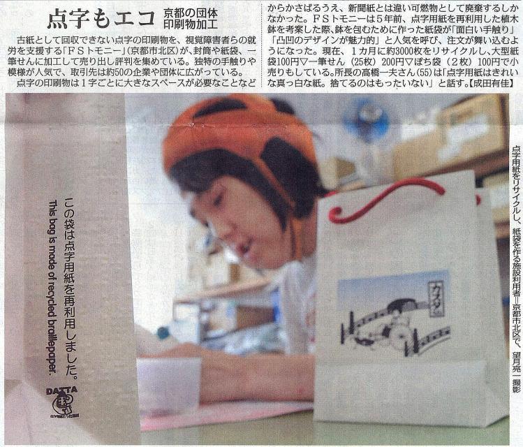 毎日新聞 京のおともだちクッキー用の点字紙袋記事画像