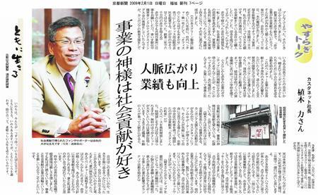 京都新聞に植木力のインタビュー記事画像