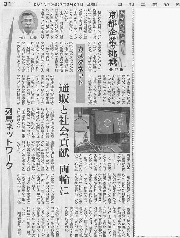 日刊工業新聞に紹介されました。