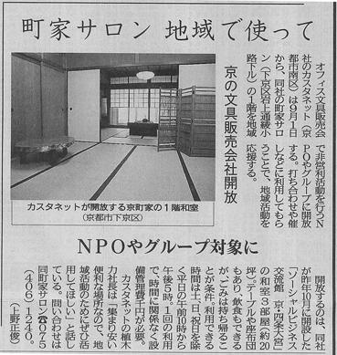京都新聞2013年8月21日