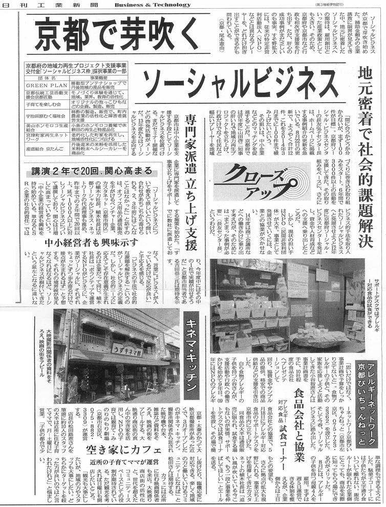日刊工業新聞2013年9月30日掲載