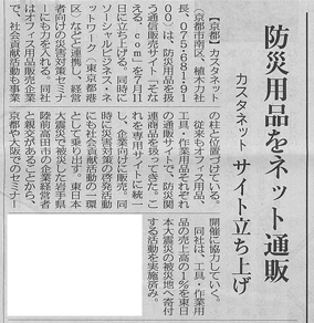 日刊工業新聞 2014年6月23日