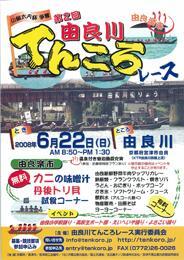 由良川てんころレースポスター画像