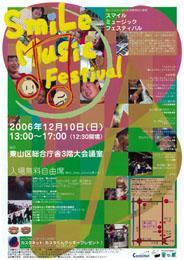 音の風スマイルミュージックフェスティバルポスター画像