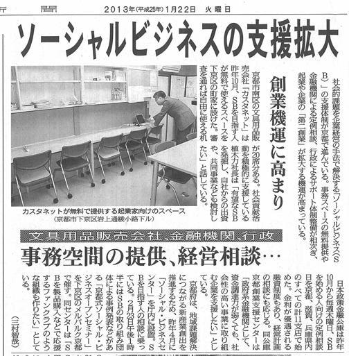京都新聞 カスタネット町家サロン〜ソーシャルビジネス交流館 京・四条大宮〜 が紹介されました