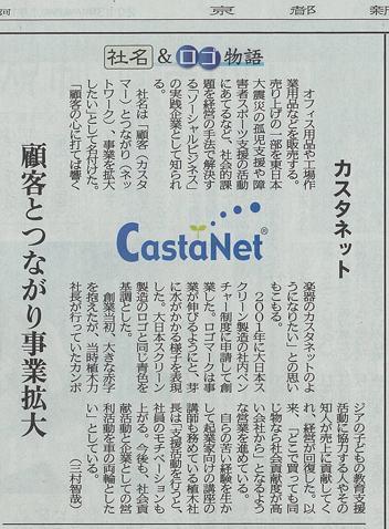 京都新聞 当社が紹介されました。