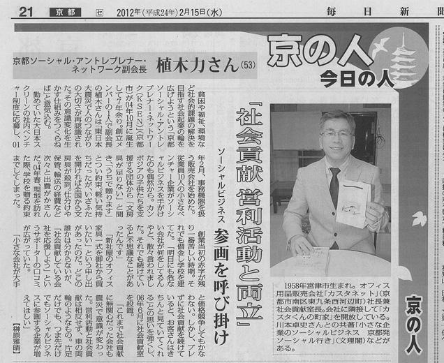 毎日新聞(京都版) 「京の人(今日の人」 代表取締役  植木 力が紹介されました。