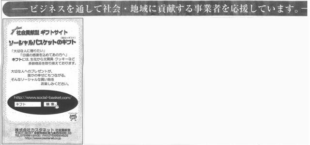 京都新聞 ビジネスを通して社会・地域に貢献する事業者を応援しています