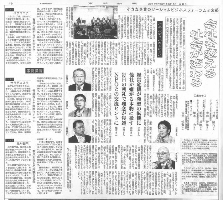 京都新聞 小さな企業のソーシャルビジネスフォーラムin京都 パネルディスカッションの様子