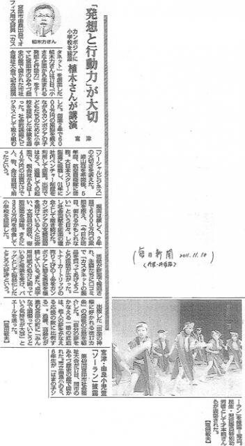 毎日新聞 宮津市社会福祉大会 記念講演の様子