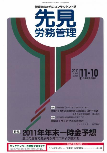 労働調査会発行『先見労務管理』(11月10日号)表紙画像