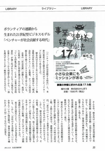 労働調査会発行『先見労務管理』(11月10日号)紹介記事