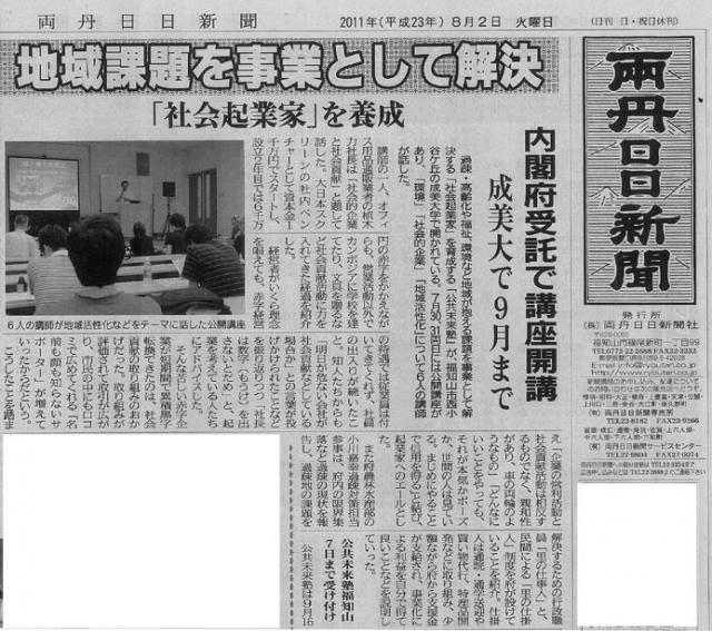 両丹日日新聞掲載記事