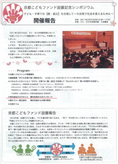 『京都こどもファンド設置記念シンポジウム』子ども・子育ての【脱・孤立】を目指して〜市民発で社会を変えるために〜 開催報告画像