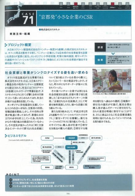 経済産業省発行『ソーシャルビジネス・ケースブック』画像