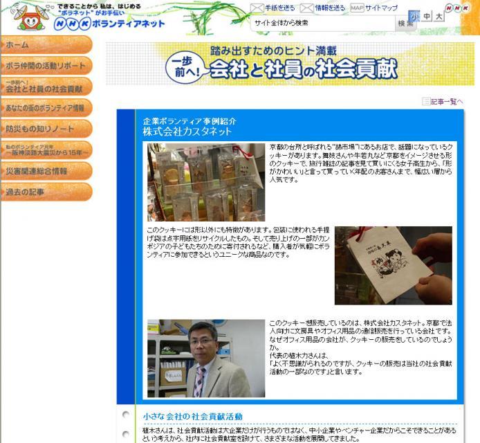 NHKボランティアネット画像
