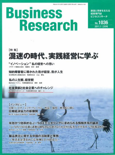 Business Research画像