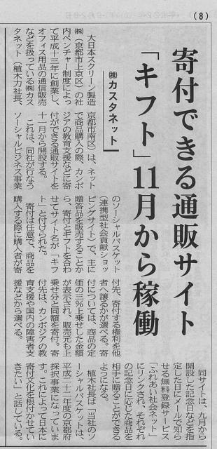 中外日報通販サイト「キフト」紹介記事画像