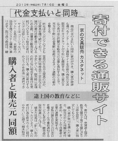 京都新聞 寄付できる通販サイト紹介記事画像