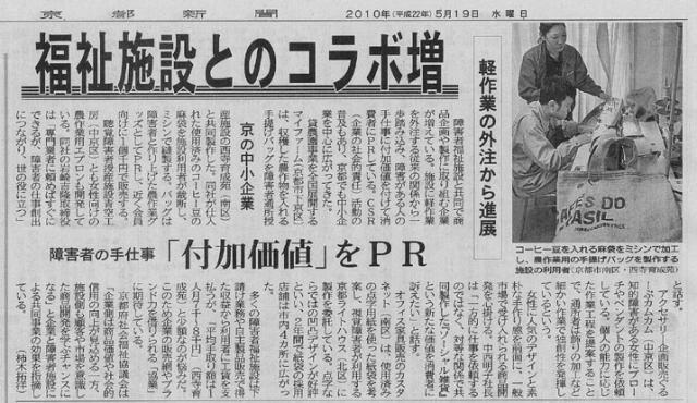 京都新聞 福祉施設とのコラボ増紹介記事画像