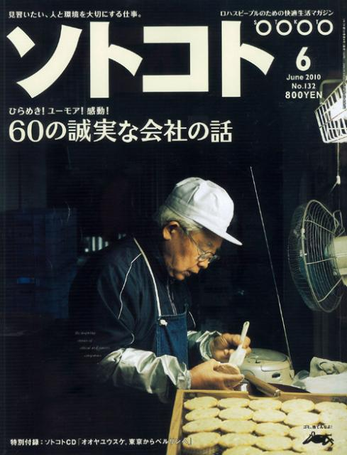 「ソトコト」6月号表紙画像