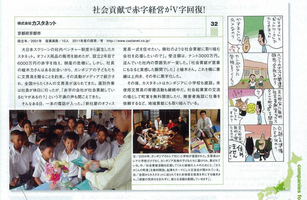 「ソトコト」6月号60の誠実な会社紹介記事画像
