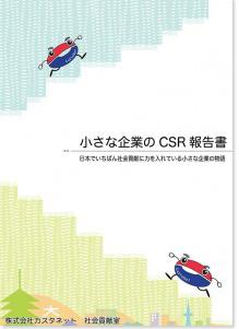 小さな企業のCSR報告書
