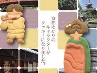 京のおともだちクッキー