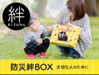防災絆BOX